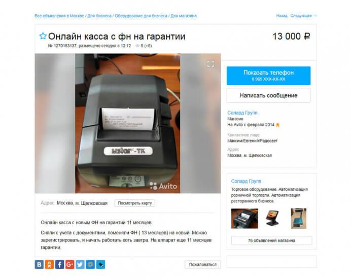 Онлайн-касса с ФН на гарантии из Авито