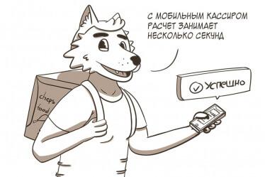 Мобильный кассир от Эвотора