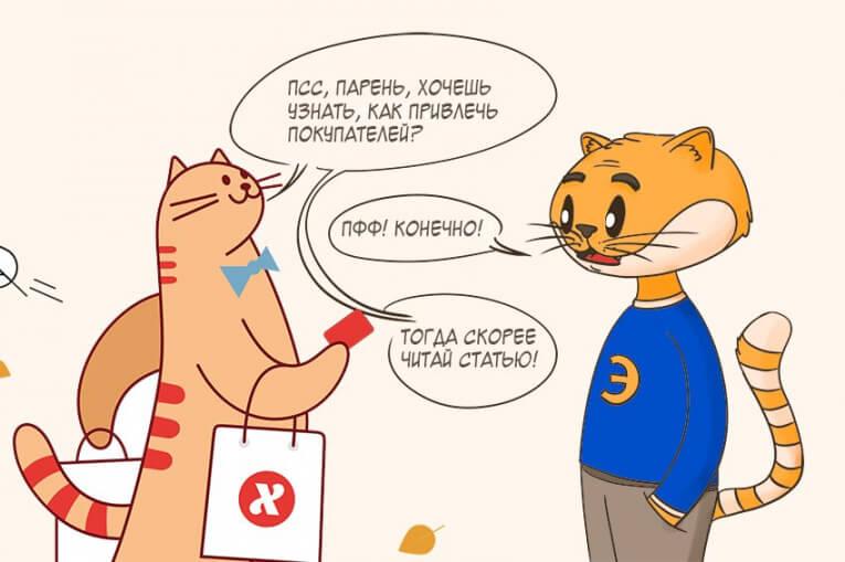 Как привлечь покупателей во время пандемии