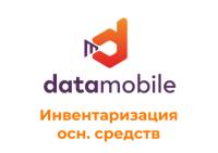 ПО DataMobile, инвентаризация ОС