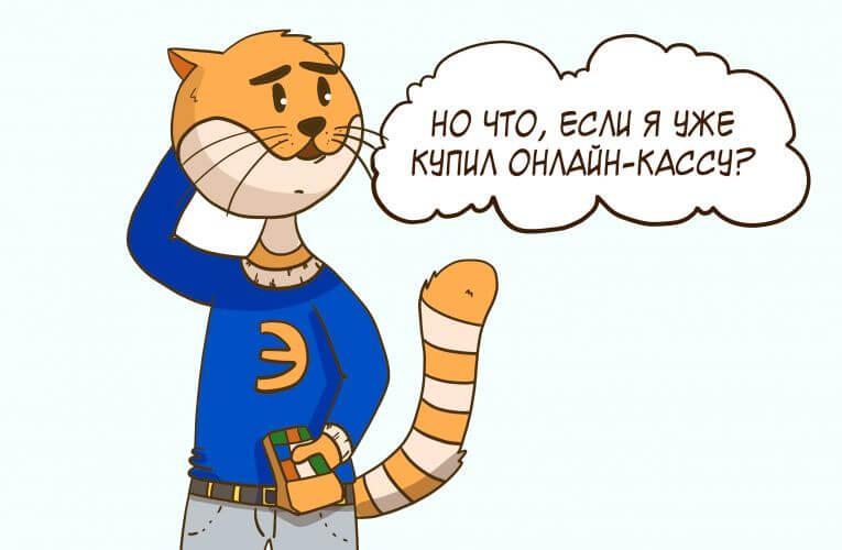 Госдума одобрила во втором чтении проект об отсрочке онлайн-касс