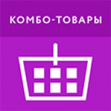 Комбо-товары