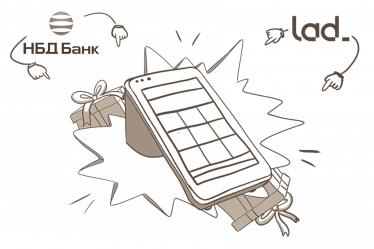 IT-компания Lad и НБД-Банк запустили партнерскую программу для  предпринимателей