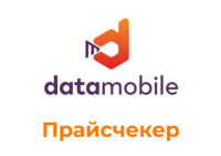 ПО DataMobile, Прайсчекер