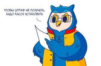 Штраф за отсутствие ККТ может превысить миллион рублей