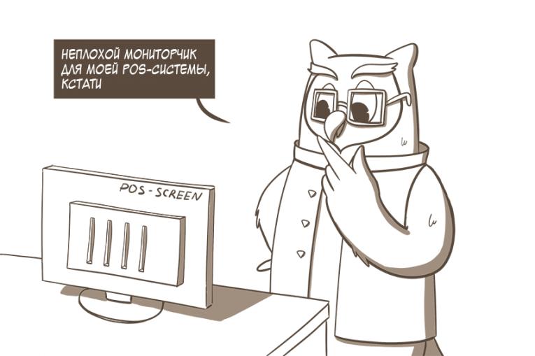 Как выбрать POS-монитор