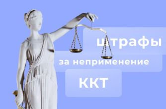 ФНС уточнила порядок взыскания штрафов в области ККТ