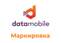 ПО DataMobile. Модуль Маркировка