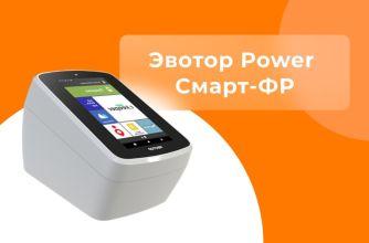 Стартовали продажи Эвотор Power Смарт-ФР