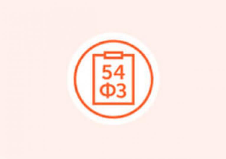 Как соответствовать 54-ФЗ