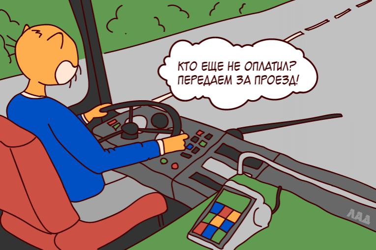 С 1 июля 2019 в транспорте должны стоять онлайн - кассы