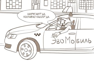 Нужна ли онлайн-касса для такси