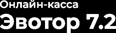 Онлайн-касса Эвотор 7.2